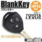ショッピングトヨタ ブランクキー スペアキー トヨタ  表面3ボタン用 TOY43 (M382) 1本 50001-69999 (ネコポス限定送料無料)
