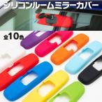 コペン LA400K ルームミラー カバー シリコン バックミラー ホワイト/レッド/ブルー/イエロー/グリーン/パープル/ピンク/オレンジ/アクア/ブラック 全10色 カラ