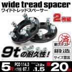 ホンダ CR-Z ZF1 ワイドトレッドスペーサー 5穴 PCD114.3 12*1.5 20mm厚 2枚 セット