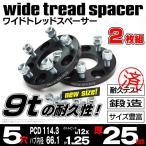 エクストレイル T32 ワイドトレッドスペーサー ホイールスペーサー 25mm厚 5穴 PCD114.3 ハブ径66.1 ピッチ1.25