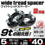 フェアレディZ Z33 ワイドトレッドスペーサー ホイールスペーサー 40mm厚 5穴 PCD114.3 ハブ径66.1 ピッチ1.25