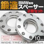 BMW スペーサー 10mm 鍛造 PCD120 P1.5 2枚 セット /ワイドトレッドスペーサー ホイールスペーサー