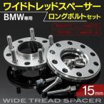 BMW スペーサー 15mm 鍛造 ボルト セット PCD120 P1.5 2枚 セット /ワイドトレッドスペーサー ホイールスペーサー
