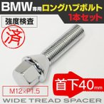 BMW 3シリーズ E46/M3 ロングハブボルト  首下40mm M12×P1.5 テーパー角60°  BMW 交換用ボルト 1本 (ネコポス限定送料無料)