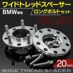 BMW スペーサー 20mm 鍛造 ボルト セット PCD120 P1.5 2枚 セット /ワイドトレッドスペーサー ホイールスペーサー