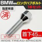 BMW 3シリーズ E46/M3 ロングハブボルト  首下45mm M12×P1.5 テーパー角60°  BMW 交換用ボルト 1本 (ネコポス限定送料無料)