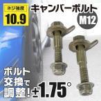 ショッピングホンダ ホンダ N-BOX + JF2 フロント用 キャンバーボルト M12 調整幅 ±1.75° アルマイト処理 2本セット  送料無料