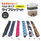 ウエストベルト ライフジャケット ウエストライフジャケット (手動タイプ) アウトドア カラー選択