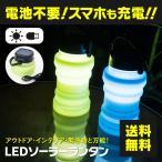 ソーラーLEDランタン USB 防水 アウトドア 防災 折り畳み可能 5種類の点灯パターン ジャバラ式 (ブルー/グリーン)