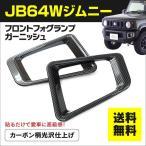 ジムニー JB64W H30.7〜 専用設計 フロントフォグランプガーニッシュ 貼るだけの簡単設計 カーボン柄 光沢仕上げ