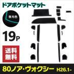 ラバーマット ポケットマット ヴォクシー 80系 ホワイト 白 蓄光タイプ 19枚セット 車種専用 滑り止め マット (送料無料)