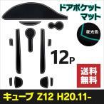 ラバーマット ポケットマット キューブ Z12 ホワイト 白 蓄光タイプ 12枚セット 車種専用 滑り止め マット (送料無料)