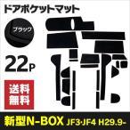 ラバーマット N-BOX JF3/JF4 H29.9〜 滑り止め 防汚 ドアポケットマット 専用設計 22枚 黒/ブラック