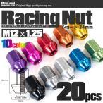 ジムニー JB23/JA11/JA12 レーシングナット ホイールナット ショート 34mm ジュラルミン 非貫通 20個 セット P1.25 全7色