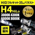 ビスタ 前期 SV3#系 ハードトップ H2.7〜H4.5 HIDキット H4 スライド Hi/Lo 切替 35W 厚型バラスト 3000K/4300K/6000K/8000K  1年保証 取扱説明書付き