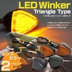 LEDウインカー バイク用 LEDウィンカー 三角形タイプ スモーク/オレンジ 選択制/バイク LEDウィンカー バイク LEDウィンカー ウインカー ウインカー