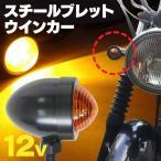 ブレットウインカー バイク用 丸型 アンバー ブラック