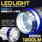 バイク フォグランプ LED ヘッドライト CREE U3 砲弾型 ブルー イカリング付き 弱/強/ストロボ切り替え ホワイト 白 1個