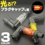 光るプラグキャップ L型タイプ クリア/レッド/イエロー 全3色 選択制 スパークプラグ パーツ カスタム ドレスアップ