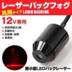 シビック バックフォグ レーザーライン照射 照射角度90° IP67 汎用 12V レッド 赤 1個