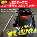 マジェスティ125 LEDテープ ストップランプ ウィンカー 連動 防水 レッド アンバー