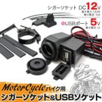 送料無料 バイク用 シガーソケット USB端子 12V 防水カバー付き