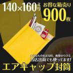 クッション封筒 梱包資材 まとめ売り エアキャップ+封緘シール付 140mm×160mm 1箱900枚入 エアキャップ 封筒 梱包袋 オークション・フリマアプリに