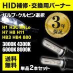 HIDバルブ シングルHIDバルブ 交流式 35W/55W兼用 2本セット H1/H3/H3C/H4Lo固定/H7/H8/H11(H16)/HB3/HB4/880 HIDバーナー HID hid