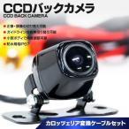 バックカメラ カロッツェリア(carrozzeria) 変換ケーブル セット HDD楽ナビ AVIC-HRZ900ナビ用 CCD 正像/鏡像 広角170度 ガイドライン IP67防水 12V ブラック