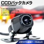 バックカメラ イクリプス(Eclipse) 変換ケーブル セット AVN669HD 2009年モデル ナビ用 CCD 正像/鏡像 広角170度 ガイドライン IP67防水 12V ブラック 高画質 セ