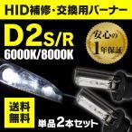 HIDバルブ D2S/D2R UVカット 石英ガラス 6000K 8000K ケルビン数選択制 2本セット 純正HID交換バルブ hid 2個 純正HID車 カスタム ドレスアップ