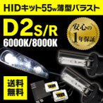 D2S D2R HIDキット 純正HID パワーアップキット 55W 薄型バラスト 交流式 6000K 8000K 選択制