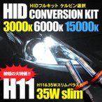 送料無料 ISF(マイナー前) USE20 H19.10〜H22.7 H11 HIDキット 35W 超薄型バラスト H11(H8/H16兼用) 3000K/6000K/15000K 選択制 HIDフルキット 35W H11 H8 H16