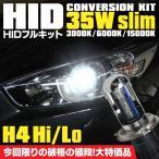 送料無料 キューブ Z12 H20.11〜 H4 スライド HIDキット HIDフルキット 35W H4 ハイ ロー スライド ヘッドライト HID化 純正ハロゲン車用