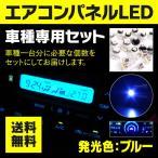エアコンパネル LED セット カローラレビン AE110/AE111 マニュアルエアコン/4レバー式 ブルー/青 (ネコポス限定送料無料)