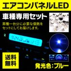 エアコンパネル LED セット タント/タントカスタム L375S/L385S マニュアルエアコン/ダイヤル式 ブルー/青 (ネコポス限定送料無料)