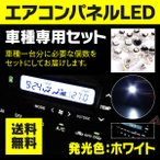 エアコンパネル LED セット コペン L880K マニュアルエアコン ホワイト/白 (ネコポス限定送料無料)