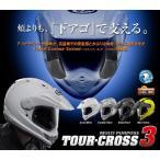 Arai アライ TOUR-CROSS 3 ツアークロス3 オフロード ヘルメット
