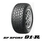 DUNLOP ダンロップ SP SPORT 91-R  (エスピースポーツ) ラリー・ダートトライアル競技用 タイヤ 205/65R15 205-65-15