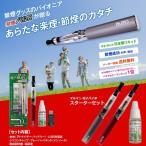 電子たばこ 電子タバコ 電子PAIPO 電子パイポ 電子煙草 本体 日本製 スターターセット ニコチン0mg 安心 安全