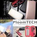 プルームテック ケース PloomTECH カーボンレザー 手帳型 バッテリー・カートリッジ2本収納可能 ストラップ付  ネコポス便