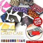 ショッピングSelection カードケース 名刺入れ SELECTION セレクション レオパード 豹柄 キリン柄 大容量20枚収納