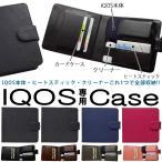 アイコスケース iQOSケース 財布型 レザー調 本体 ヒートスティック クリーナー 全部収納