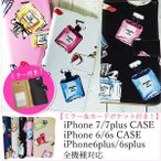iPhone7/7Plusケース iPhone6/6s/6Plusケース 全機種対応 スマホケース ミラー付き iPhoneカバー 手帳型 2つ折り 香水柄 パフューム アイフォン メール便
