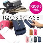 iQOS ICOS アイコス ケース カバー レザー カラビナ付 プル―ムテックも収納可能 メール便