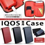 アイコスケース IQOSケース アイコスカバー 財布型 カーボン レザー 本革 牛革 ラウンドファスナー カードポケット付き 加熱式タバコ入れ