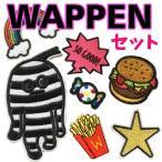 ショッピングワッペン ワッペン 刺繍 アイロン キッズ 子供  かわいい 入園 入学 アップリケ 700円セット メール便可