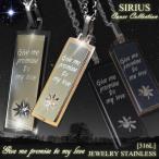 ペアネックレス ステンレス (2本セット) 人気 ブランド 安い ランキング Sirius