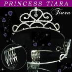 Yahoo! Yahoo!ショッピング(ヤフー ショッピング)姫ティアラ ウエディング プリンセスティアラ Dタイプ