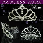 姫ティアラは一つは持っておきたいアイテムです♪